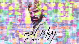 רותם כהן - תתארו לכם (קאבר)