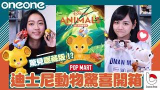 【盲盒開箱】泡泡瑪特全新系列《2021 DISNEY ANIMALS》我們頻道終於出現隱藏版了嗎!?feat.許瑜、TACO