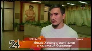 Ильяс Хасанов скончался в казанской больнице