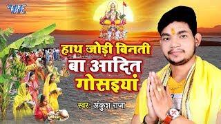 Ankush Raja का एक और धमाकेदार छठ गीत 2019   Khada Baade Tivaiya   Bhojpuri Chhath Geet