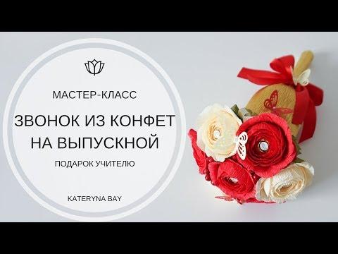 Подарок учителю своими руками I Как сделать Звонок из конфет  I  Колокольчик на 1 сентября
