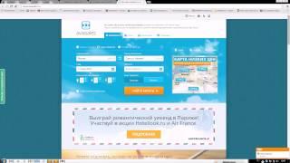 Где купить билет на самолет онлайн? используйте Aviasales(Читайте тут http://workion.ru/gde-kupit-bilet-na-samolet-onlajn.html Перед тем как отправиться в отпуск, необходимо заранее позаботи..., 2014-06-09T22:41:07.000Z)