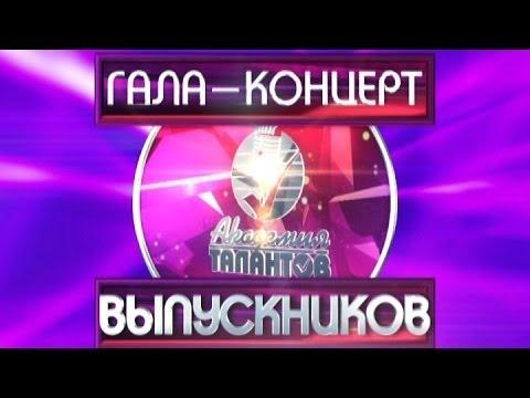 Гала-концерт выпускников Академии талантов