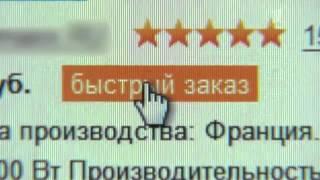 """""""Интернет-покупки"""". """"Первый канал"""". Программа """"Контрольна закупка"""". 02.10.2013 г."""