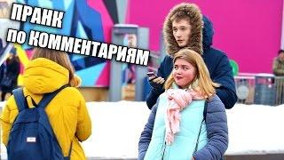 ИНОСТРАНЕЦ / ПРАНК по КОММЕНТАРИЯМ 11