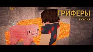 """🤓""""Гриферы"""", эпизод 7, начало второго сезона. Minecraft сериал про загадочную историю двух гриферов"""