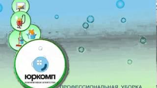 видео клининговое агентство
