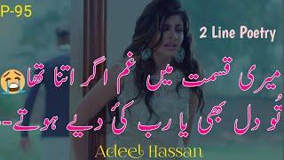 Best Urdu Sad Heart Touching 2 line Poetry|Heart Touching Urdu  Poetry|Broken Heart Sad Shayri|Adeel