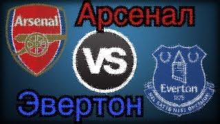 Ставки на спорт.Прогноз на матч Арсенал-Эвертон