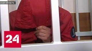 Смотреть видео Фатальный удар: арестованы трое фигурантов дела об убийстве спецназовца Белянкина - Россия 24 онлайн