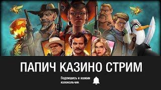 постер к видео ЗАПИСЬ 13 - Arthas (Папич) играет в казино