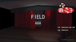 【カラオケ】FIELD/AAA