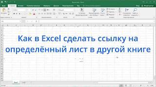как в Excel сделать ссылку на определённый лист в другой книге