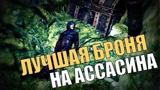 Прохождение Skyrim: Ассасин из прошлого