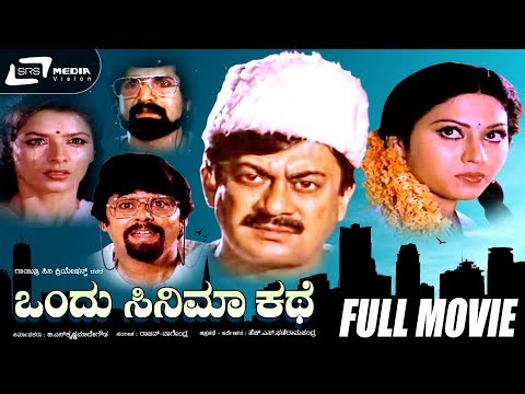 Ondu Cinema Kathe – ಒಂದು ಸಿನಿಮಾ ಕಥೆ|Kannada Full HD Movie Starring Ananthnag, Anjana