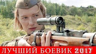 Лучший боевик 2017 военный фильм ДОТ фильмы про войну, русские фильмы, боевик