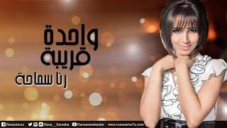 Repeat youtube video رنا سماحة - واحدة قريبة |  Rana Samaha - Wa7da 2oryba