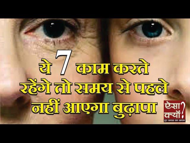 बुढ़ापा दूर रखने के उपाय. Dur rahega Budhapa, yadi karte rahenge ye 7 kaam