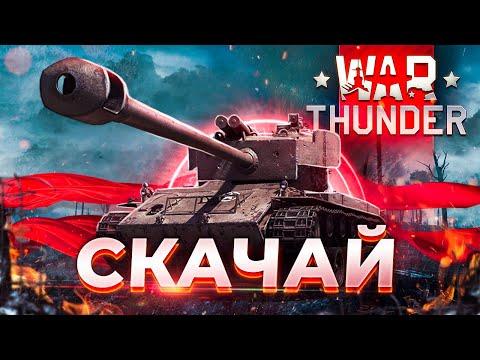 🔥Как скачать War Thunder🎮 установить и начать играть в Вар Тандер (Вар Тундер) в 2019!