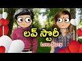 Heart Touching Love Story new telugu video | Comedy King Telugu Mp3