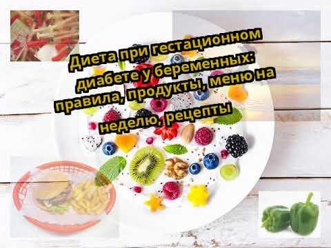 Диета при гестационном диабете у беременных: правила, продукты, меню на неделю, рецепты