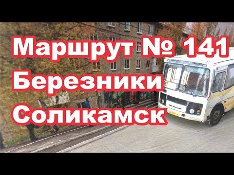 Расписание автобуса №141 Березники Соликамск #расписаниеавтобусовберезники