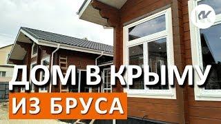 Дом в Крыму. Симферополь.  Строительство дома. Клееный брус