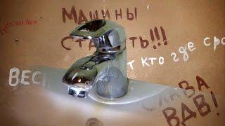 Как заменить смеситель на раковине / How to replace the faucet on the sink(В этом видео вы узнаете о том, как заменить неисправный смеситель в ванной на новый., 2015-12-27T16:45:46.000Z)
