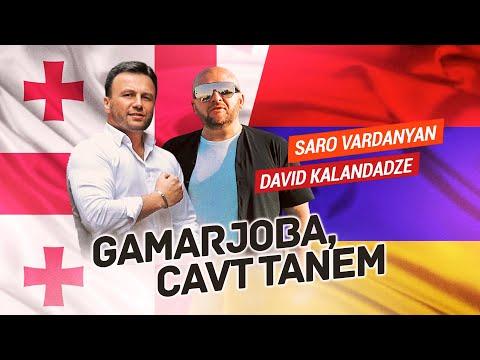Saro Vardanyan & David Kalandadze - Gamarjoba / Cavt tanem (2019 - 2020)