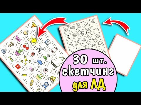 30 ИДЕЙ мини рисунки ДУДЛИНГ для оформления Блокнота, Ежедневника и Личного Дневника