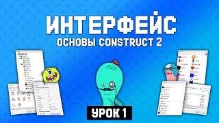 Интерфейс Construct 2 на русском 🤖 Урок 1 🚀 Основы Construct 2