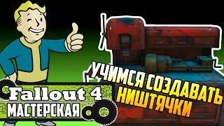 Fallout 4 гайд  Работа руками - основа строительства