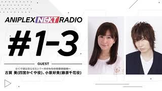 アニプレックス NEXT RADIO #1-3 (2020/6/2)