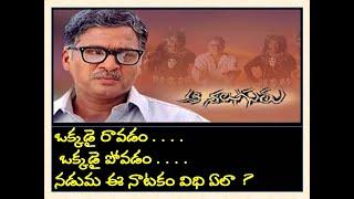 Okkadai Raavadam Okkadai Povadam Song Lyrics in Telugu: Aa Naluguru Movie Song