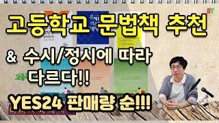 고등학교 문법책추천 | 수시/정시에 따라 다르다!!
