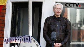 [中国新闻] 英国证实美方正式请求引渡阿桑奇 | CCTV中文国际