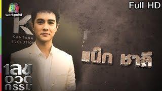 เลขอวดกรรม | แน็ก ชาลี | 31 พ.ค. 61 Full HD