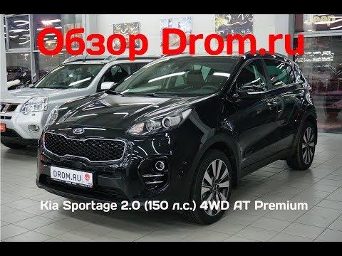Kia Sportage 2018 2.0 150 л.с. 4WD AT Premium видеообзор