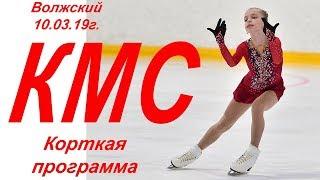 Волжский 10.03.19г. КМС короткая программа.