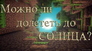 Максимальная высота Minecraft или как долететь до солнца