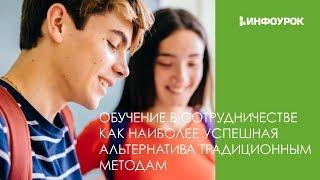 Обучение в сотрудничестве | Видеолекции | Инфоурок