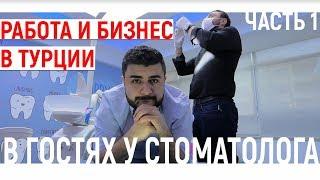 Как найти работу в Турции специалисту? Стоматолог в Алании. Недвижимость в Турции Алания ТВ.
