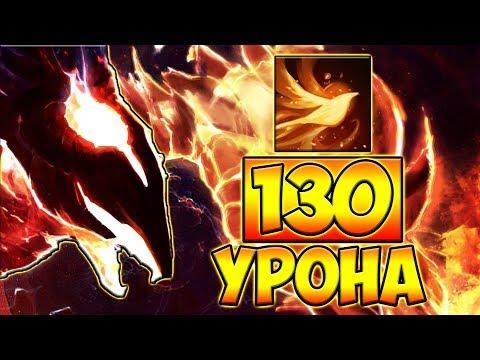 видео: 130 УРОНА В СЕКУНДУ ОТ ПТИЧКИ! МАГИЧЕСКИЙ ФЕНИКС 7.08 ДОТА 2 █ phoenix dota 2