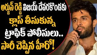 Vijay Deverakonda Says SORRY to Hyderabad Traffic Police | Celebrity Updates | Super Movies Adda
