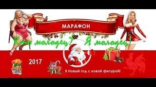 ПОХУДЕТЬ К НОВОМУ ГОДУ 5КГ МАРАФОН ПОХУДЕНИЯ МЕНЮ