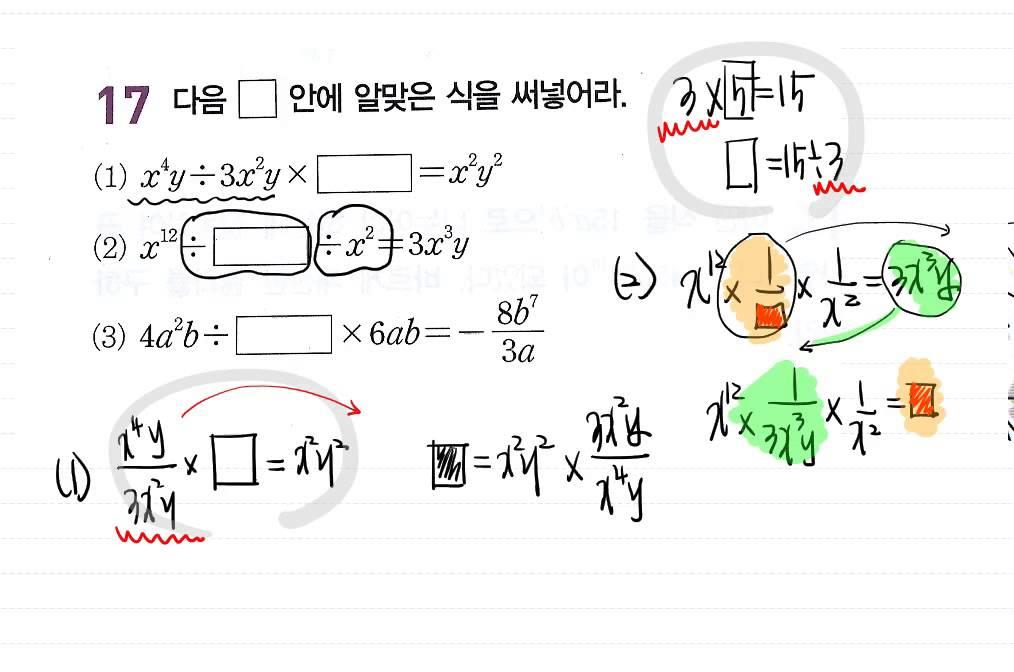 중2 1지수 3복잡한계산연습3문제 개념유형p30 16 17 18 - YouTube