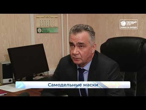 Дефицит медицинских масок  Шейте сами  Новости Кирова  16 03 2020