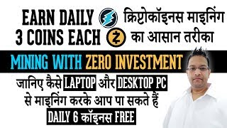 How to Mine Electroneum & Zcash with CPU GPU. Daily 6 Crypto Coins FREE. Mining Tutorial in Hindi