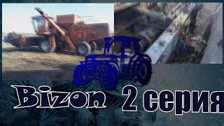 Трактор Бизон 2 серия / Tractor