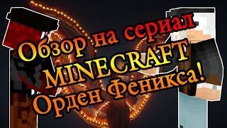 """Как НАДО снимать Minecraft сериалы №1 [Обзор на """"Орден Феникса"""" 1 сезон]"""